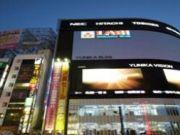 ทัวร์ญี่ปุ่น EASY SHOPPING IN TOKYO 5 วัน 3 คืน
