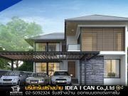 รับสร้างบ้าน RE-H2-505320 บนที่ดินเปล่า 16x23ม แบบบ้านสองชั้น Resort 4 ห้องนอน