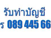 รับทำบัญชี รับจดทะเบียนบริษัท ห้างหุ้นส่วนจำกัด โทร 089 445 6622