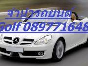 จำนำรถยนต์ Golf 089-7716488 BENZBMWAUDITOYOTAHONDA รับเงินทันที ติดไฟแนนซ์หรือป้ายแดงก็จอดได้