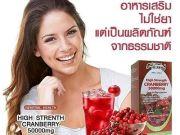 แครนเบอร์รี่Ausway,แครนเบอร์รี่50000mg,Ausway Cranberry 50000 mg