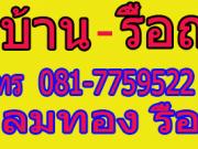 รื้อถอน รื้อโรงงาน ซื้อโครงสร้าง 0946480678 สระบุรี
