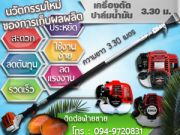 เครื่องตัดปาล์มน้ำมันไทยนต์ -0932838195