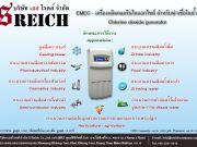 Chlorine dioxide generator EMEC