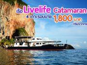ทัวร์ล่องเรือ LiveLife Sunset Luxury boat