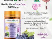สารสกัดเมล็ดองุ่นHealthy Care,สารองุ่นเมล็ดองุ่น58000mg, สารสกัดเมล็ดองุ่นopc460 mg