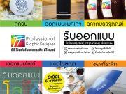 สกรีน,ออกแบบสติ๊กเกอร์,ออกแบบโลโก้,ป้ายโฆษณา,Web Banner