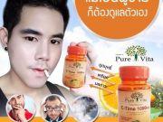 Pure Vita C Time 1000 mg วิตามินซี สูตร Time-Release formulation ดูดซึมได้ยาวนาน 8-10 ชั่วโมง จาก แค
