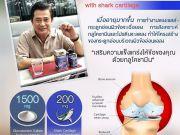 Auswelllife Glucosamine 1500 mg 60 Tablets กลูโคซามีน ดูแลเอ็น กระดูกอ่อน และข้อ