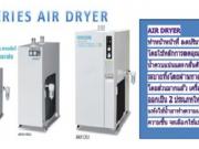 ORION , Air Dryer , เครื่องทำลมแห้ง