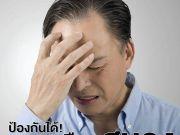 อัมพฤกษ์ อัมพาต,โรคหลอดเลือดสมองตีบ,โรคหลอดเลือดในสมอง,หลอดเลือดสมอง,เส้นเลือดสมองตีบ,เส้นเลือดสมอง