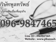 เงินกู้ เงินด่วน สินเชื่อเพื่อธุรกิจ โทร096-9847465 บริษัทพูลทรัพย์