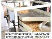 เครื่องทำความสะอาดข้าวเปลือก Rice Cleaner CC-80 ก่อนทำการสีข้าว ต้องทำความสะอาดข้าวเปลือกที่ได้มา แย