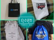 ถุงสุข - รับผลิตถุงผ้า กระเป๋าผ้าดิบ ลดโลกร้อน ออเดอร์ถุงผ้า กระเป๋าผ้า