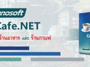 โปรแกรมร้านอาหาร Nanosoft CafeNET