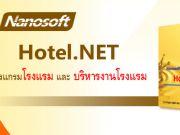 โปรแกรมโรงแรม Nanosoft HotelNET