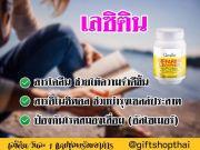 โรคตับจากภาวะไขมันพอกตับ,ตับอักเสบ,ตับแข็ง,เลซิติน กิฟฟารีน,lecithin