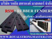 ยางกันชน ยางกันกระแทก RSM RUBBER FENDERS