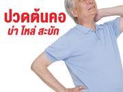 โรคกระดูกคอ,ออฟฟิศซินโดรม,ชาที่แขนและมือ,กระดูกคอ,อาการปวดต้นคอ