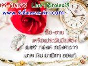 รับซื้อเพชร รับซื้อแหวนเพชร รับซื้อเครื่องประดับ ทองเค 0822234185 ชลบุรี ภูเก็ต กรุงเทพ