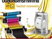 ปั๊มกาว,ปั๊มสี,ปั๊มโซลเว้นท์,ปั๊มหมึก,solvent pump,โทลูอีน,ปั๊มสูบส่ง