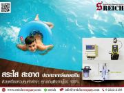 EMEC all-in-one dosing systems ระบบการจ่ายสารเคมีแบบครบวงจร EMEC 023223188