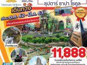 เวียดนามเหนือ 5 วัน 4 คืน ซุปตาร์ซาปาโซคูล