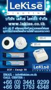ขายผลิต หลอดไฟ, หลอด T5, หลอด LED, หลอดฟลูออเรส T8, บัลลาสต์อิเล็กทรอนิกส์, หลอด