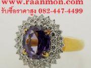082-223-4185 รับซื้อเพชร พระเครื่อง สร้อย แหวน กำไล ต่างหู จี้ เข็มขัด