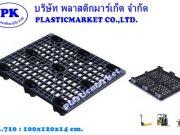 Plastic Pallet-พาเลทพลาสติกส่งออก บริษัท พลาสติกมาร์เก็ตจำกัด