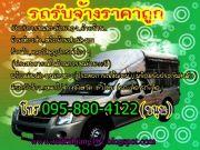 รถรับจ้างสุขุมวิทอ่อนนุชศรีนรินทร์TEL 095-880-4122