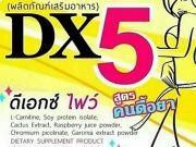 DX5 Yellow ดีเอกซ์ ไฟว์ สีเหลือง 30 Capsulesสูตรใหม่ต้องลอง