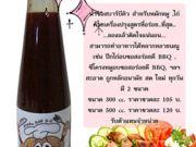 อร่อยดีบาร์บีคิว น้ำซอสหมักและทาบาร์บีคิว รสชาดถูกปากคนไทย