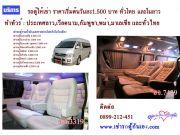 รถตู้เช่า เช่ารถตู้ รถตู้ใหม่ให้เช่า ชำนาญทุกเส้นทางทั่วไทยและในประเทศลาว รถตู้ประเทศลาวให้เช่าในลาว