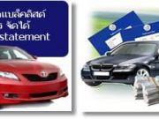 จัดไฟแนนซ์ , จัดไฟแนนซ์รถยนต์,ไฟแนนซ์ , รีไฟแนนซ์,ปิดบัญชี , จำนำรถ จำนำทะเบียน, คาร์ฟอร์แคช , ซื้อขายรถยนต์,กรุงไทยออโต้ลีส , กรุงไทย