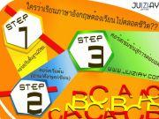 สอนภาษาอังกฤษโคราช นครราชสีมา 3 steps กับ JUIZIAY