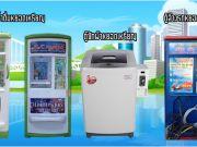 ศูนย์รวมธุรกิจหยอดเหรียญ ตู้น้ำตู้เติมเงินตู้น้ำมัน อื่นๆ ราคาถูก