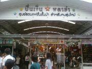 เซ้งร้านที่ปิ่นเงิน พลาซ่า