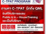 เปิดประตูสู่มาตรฐานสากล ISO by QML Corporation Ltd