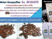 ซื้อ-ขายเมล็ดกาแฟสด ขายเม็ดกาแฟสดคั่ว อาราบีก้า100ก๊องคอฟฟี่รับสอนชงกาแฟ แนะนำเปิดร้านกาแฟปรับรสชาติ