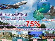 โรงแรมรีสอร์ตที่พัก ทั่วไทยทั้ง หัวหิน ชะอำ เชียงใหม่ พัทยา เกาะช้าง ภูเก็ต กระบี่