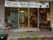 เซ้งกิจการร้านขายสินค้าเพื่อสุขภาพ