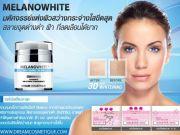 Melano Whitening Complex Cream