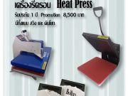 เครื่องรีดร้อน heat press เครื่องฮีตทรานเฟอร์ เครื่องสกรีนเสื้อ ขนาด A3 และ A4