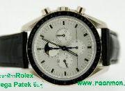 ร้านรับซื้อนาฬิกาโรเล็กซ์ Patek มาบุญครอง O822234185 คุณศักดิ์ รับซื้อสูง