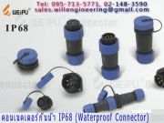waterproof connectorsconnectors กันน้ำ