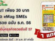 สุดคุ้ม เพียง 30 บาท โหลด eMag SMEs ชี้ช่องรวย ฉบับ ธค 56 รับฟรี อีบุ๊คธุรกิจรวยรับปี 57 ฟรี วันนี้