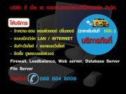 ซ่อมคอมพิวเตอร์ ซ่อมคอมพิวเตอร์นอกสถานที่ รับทำเว็บไซต์ ระบบ LAN internet Server