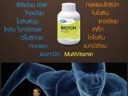 Biotonวิตามินผู้ป่วยเบาหวานจะช่วยให้ภูมิต้านทานดีขึ้น