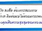 คอร์ส E-Commerce Extreme : Online Marketing Secret Thailand Only